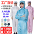 Dust-proof clothing Siamese industrial dust-free clothing with pockets, anti-static work clothes, spray paint protective clothing for repeated use