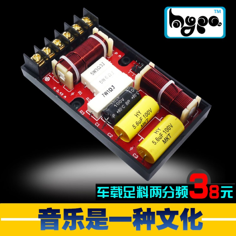 Sound quality improvement sharp tool audio car frequency divider car horn refitting frequency divider high bass dichotomy fever