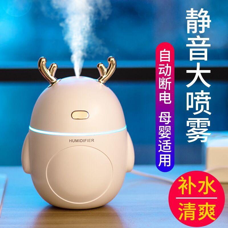 加湿器家用卧室迷你雾容量空气学生静音usb办公室喷雾车载香薰