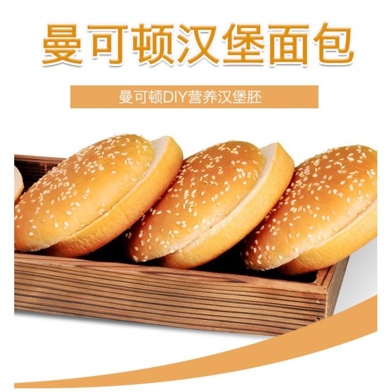 曼可顿汉堡面包汉堡胚日期新鲜圆形汉堡包只/袋部分地区包邮/