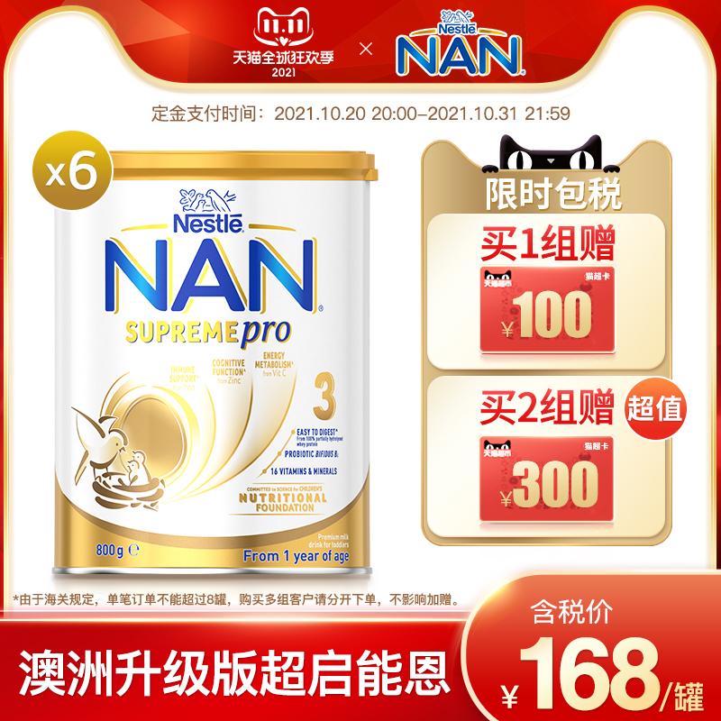 [预售]雀巢supremePro3段*6 超级能恩适度水解蛋白婴幼儿奶粉800g