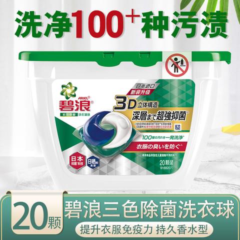 宝洁碧浪三色除菌洗衣球进口凝珠3D机洗洗衣液持久香水型家庭装