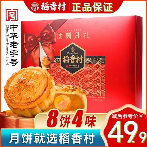 稻香村月饼礼盒月饼北京稻香村多口味礼盒装高端散装多口味传统