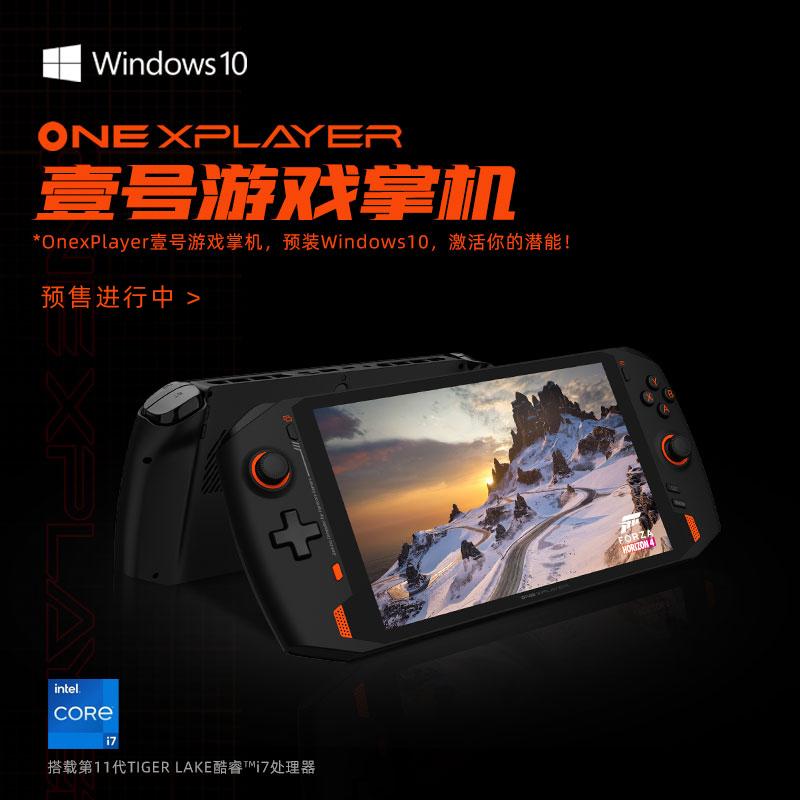 壹号本(OnexPlayer壹号游戏掌机)WIN10掌上游戏机第十一代酷睿i7 1185G7处理器8.4英寸平板笔记本电脑二合一