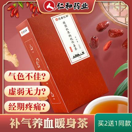 买2送1仁和红枣桂圆枸杞姜茶非补气血女人月经体寒宫寒调理养生茶