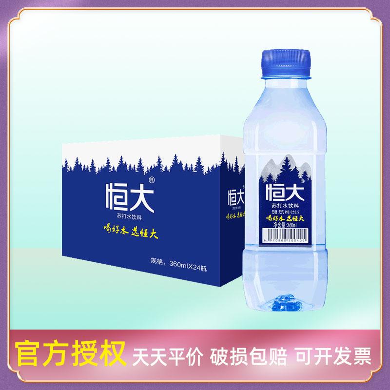 恒大原味苏打水360ml*24瓶无糖饮料无汽水弱碱性矿泉水整箱 包邮