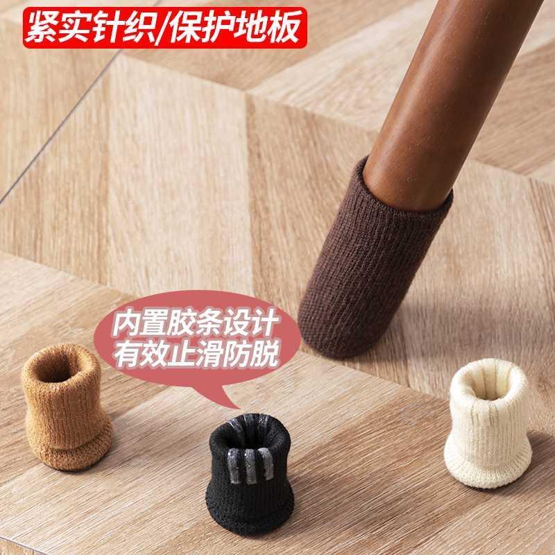 タオバオ仕入れ代行-ibuy99|桌椅|加厚椅子脚套耐磨静音桌腿桌脚椅子腿保护套凳子脚套防滑桌椅脚垫