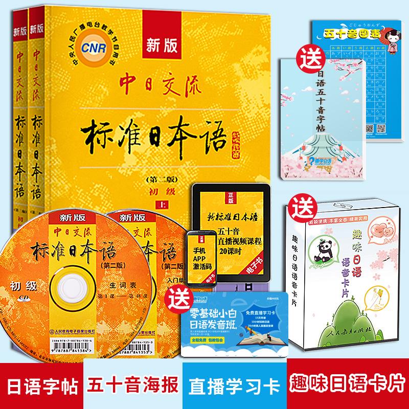 日语入门自学零基础教程赠新版中日交流标准日本语初级学习书教材