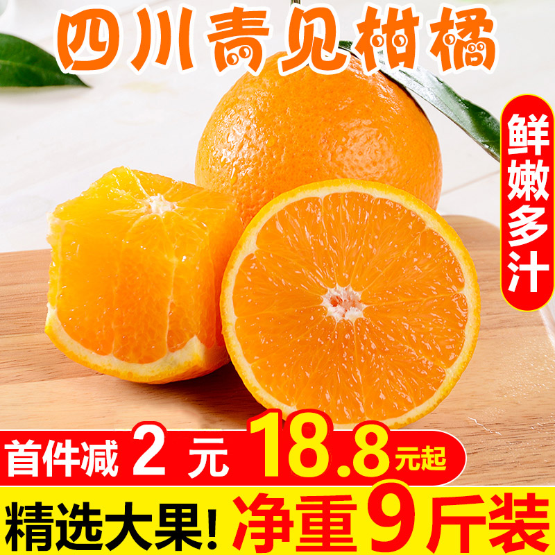 Fresh super grade summer summer summer not know fire green see orange pregnant women Sichuan package post ugly orange fresh fruit sweet fruit