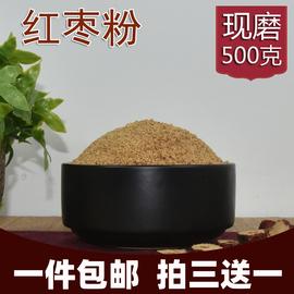 现磨 红枣粉冲饮营养早餐 烘培大枣馒头粉糕点原料 即食500g包邮
