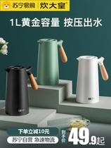 炊大皇保温壶学生宿舍暖水壶玻璃内胆热水瓶便携家用办公热水壶