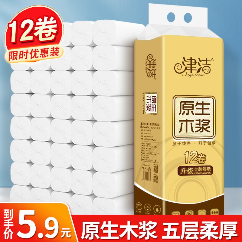 12卷津洁无芯卷纸卫生纸家用实惠装厕所厕纸手纸整箱批发卷筒纸巾