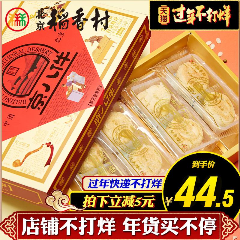 三禾北京稻香村京八件小吃点心礼盒传统糕点特产年货节送礼走亲戚