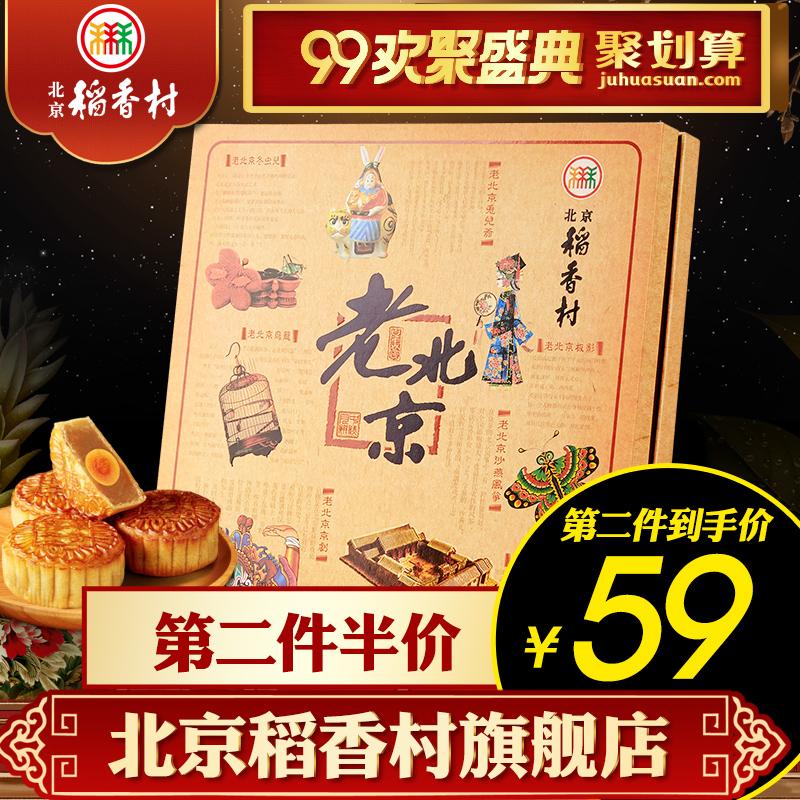 北京稻香村中秋团购蛋黄老北京礼盒装传统特产蛋黄月饼散装多口味