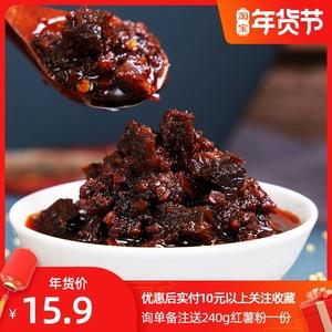 民福齐食牛肉酱四川特产拌饭拌面火锅蘸料调味香辣下饭酱230g罐装