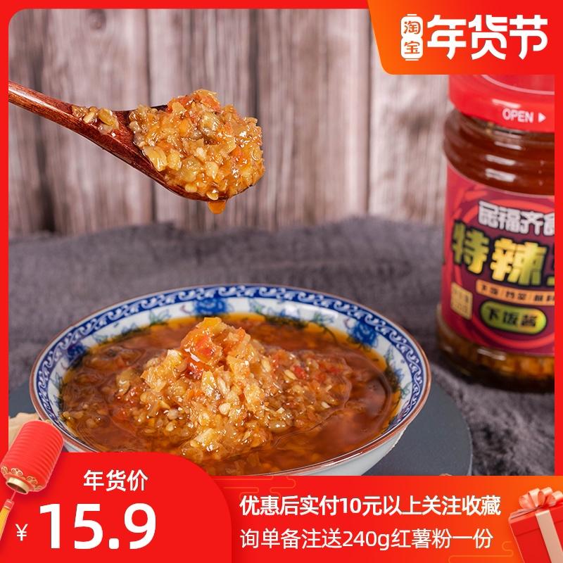民福齐食特辣王四川特产火锅辣椒酱