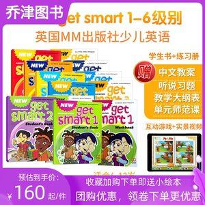 【量大优惠】getsmart教材 新版new get smart 123456级别包含课本+练习册+CD 6-12岁少儿小学英语教材含教学资料互动软件MM出版社