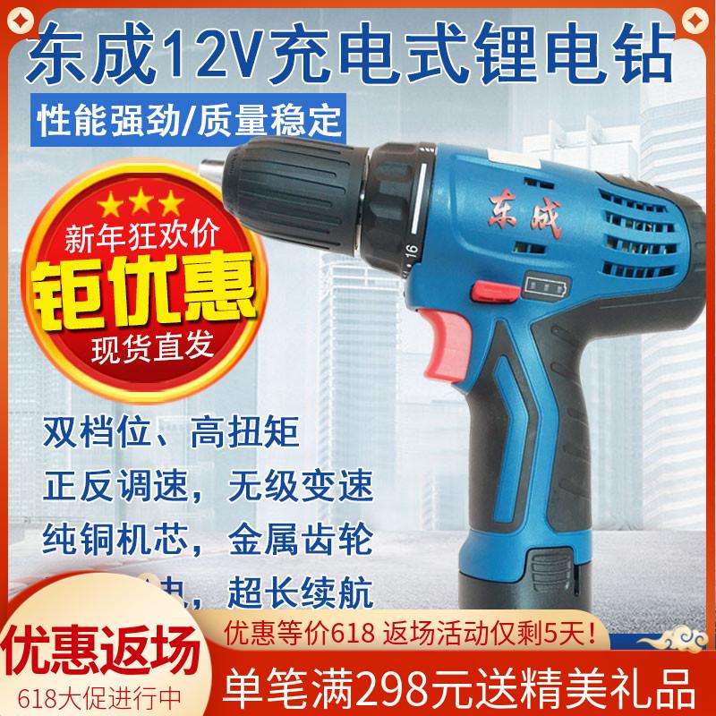 手电钻充电式手钻家用锂电动螺丝刀起子机东城工具12v手枪钻