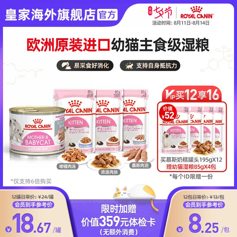 皇家进口猫湿粮主食罐头幼猫慕斯营养奶糕非零食宠物猫粮X6罐/包