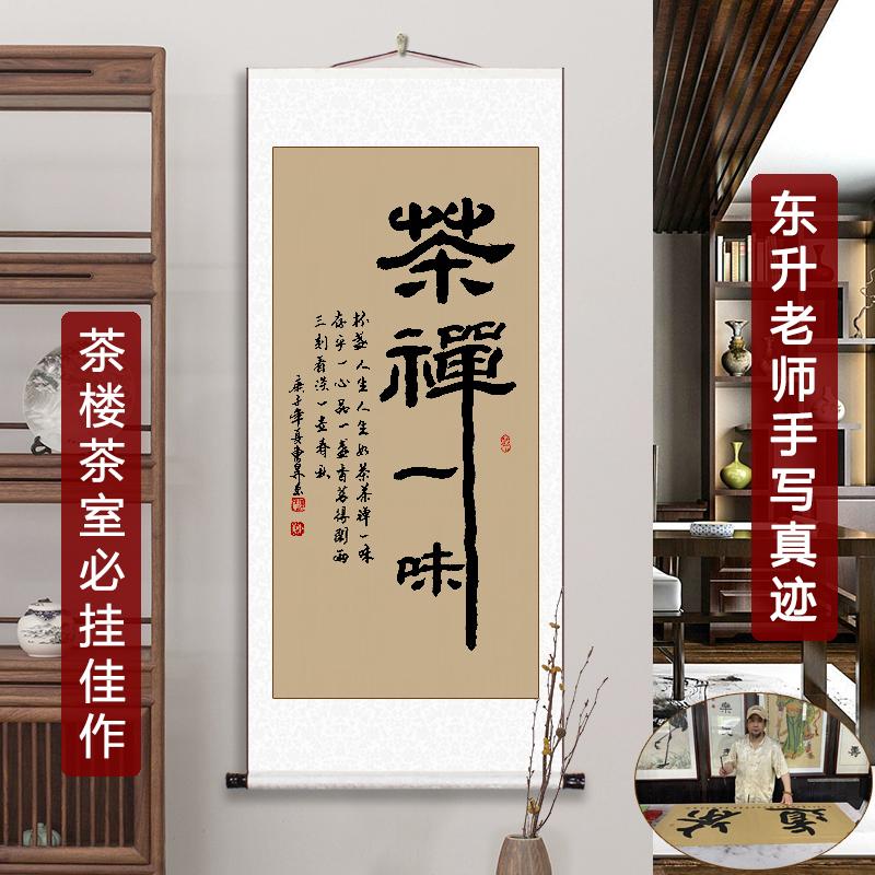 裱卷軸書法定制茶樓茶室掛畫真跡手寫茶道禪意裝飾畫茶禪一味字畫