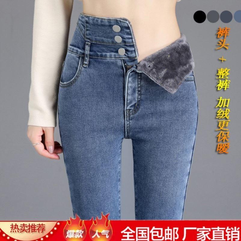 荞麦服饰店【秋冬推荐】新款韩版高腰弹力加绒牛仔裤