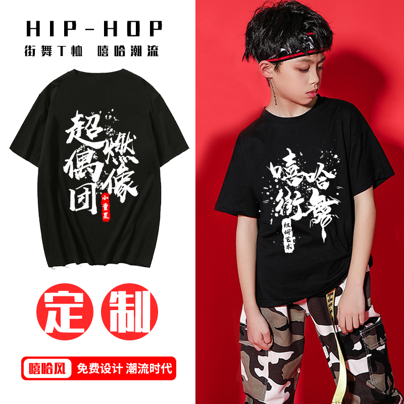 Children's class clothes, short-sleeved t-shirts, custom printed logo, pure cotton performance, boys and girls hip-hop street dance suits