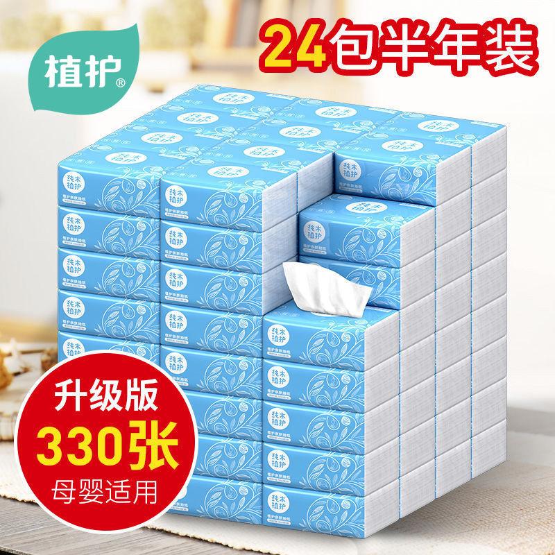 30包/6包原木纸巾抽纸整箱餐巾卫生纸家用纸巾厕纸面巾纸