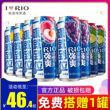 8罐正品整箱RIO锐澳预调鸡尾酒8度强爽rio微醺瓶装果酒洋酒330ml