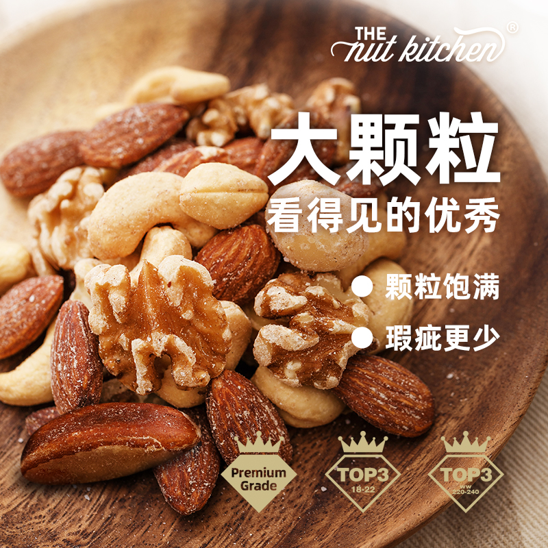 Nut kitchen nut snack miscellaneous King mixed dried fruit combination imported nutrition pregnant women fitness substitute meal leisure