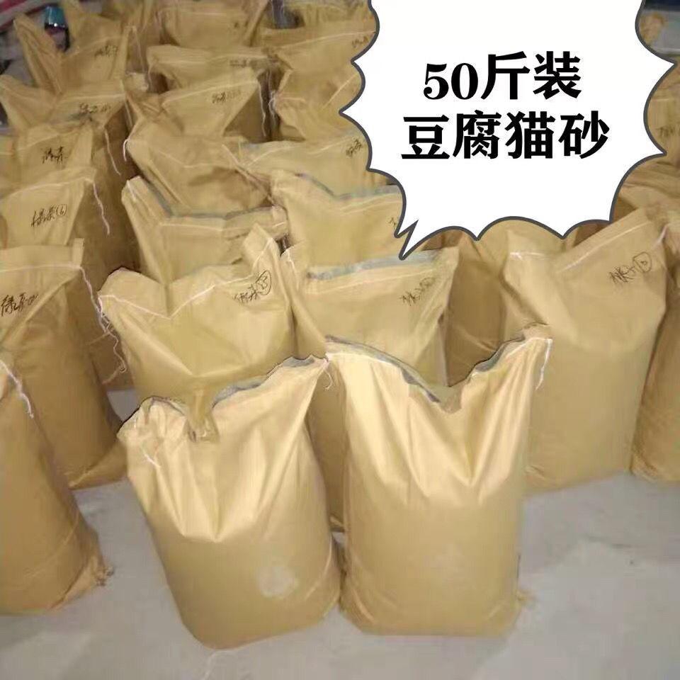 【猫舍专用】豆腐猫砂20斤50斤除臭猫砂环保无尘猫砂10公斤10斤