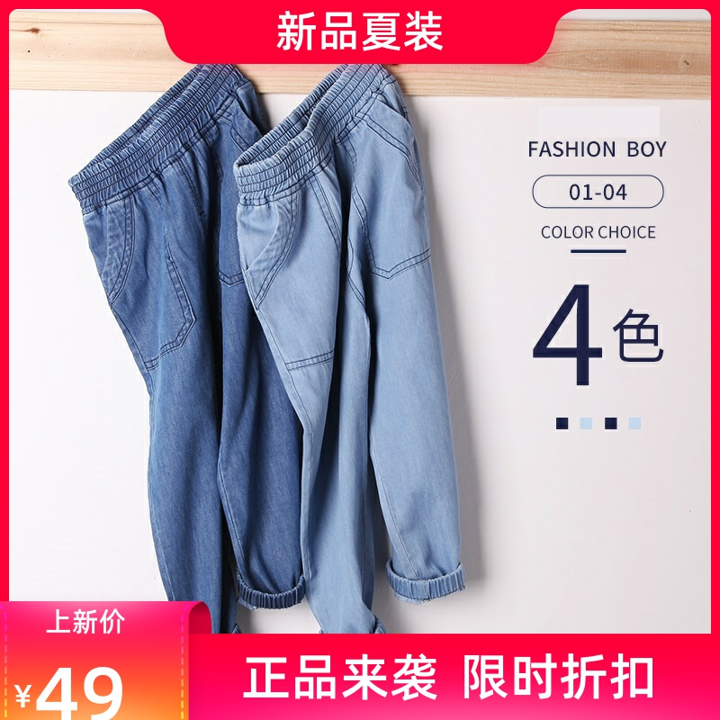 Summer pants 3 Boys 5 thin Jeans 6 BOYS PANTS 7 to 8 kids wear 9 niuziku 10 years old mosquito proof