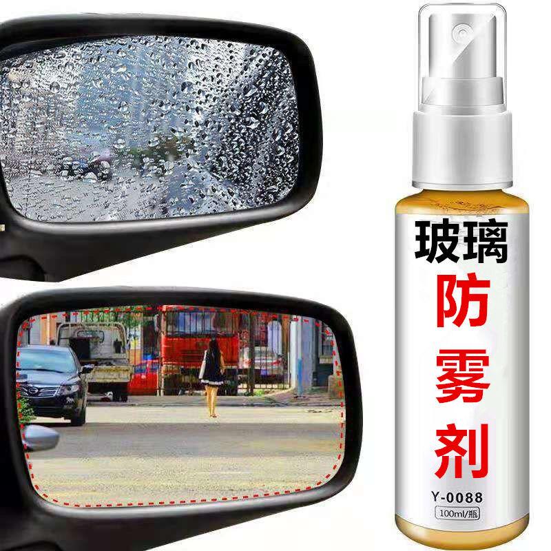 汽车防雾剂防雨剂镀膜下雨天用挡风玻璃镜面去雾剂雾气长效清除剂