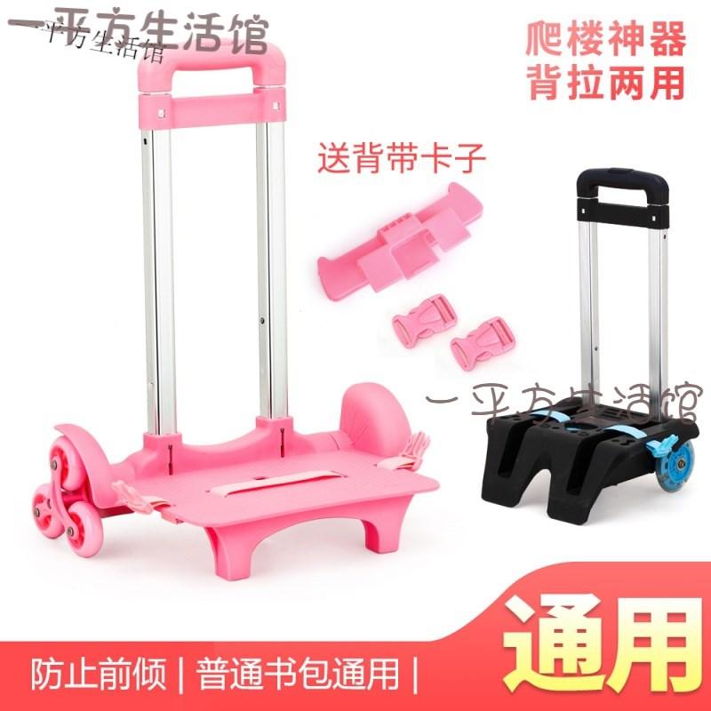 Pole girl light roller carrier 6-12 years old frame push pull rod schoolbag pull rod pull rod pull car box type