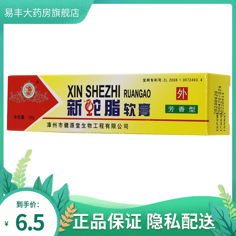 Jianyuantang xintazhi ointment 15g / stick for external use