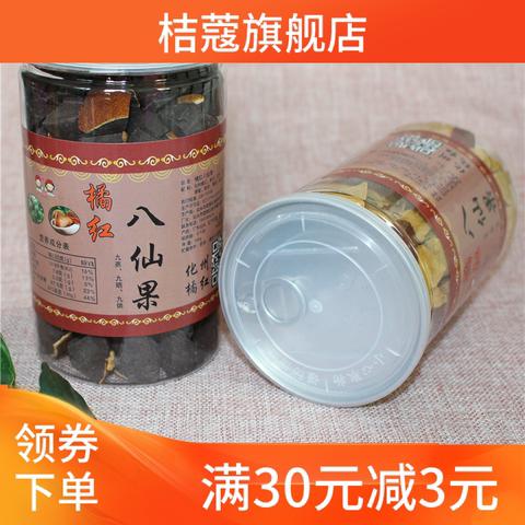 陈皮八仙果500g罐蜜饯柚子参化州橘红清凉带皮果