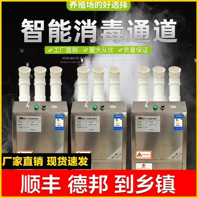 Personnel equipment intelligent atomizer pet shop animal husbandry ultrasonic remote control disinfector pig farm large capacity