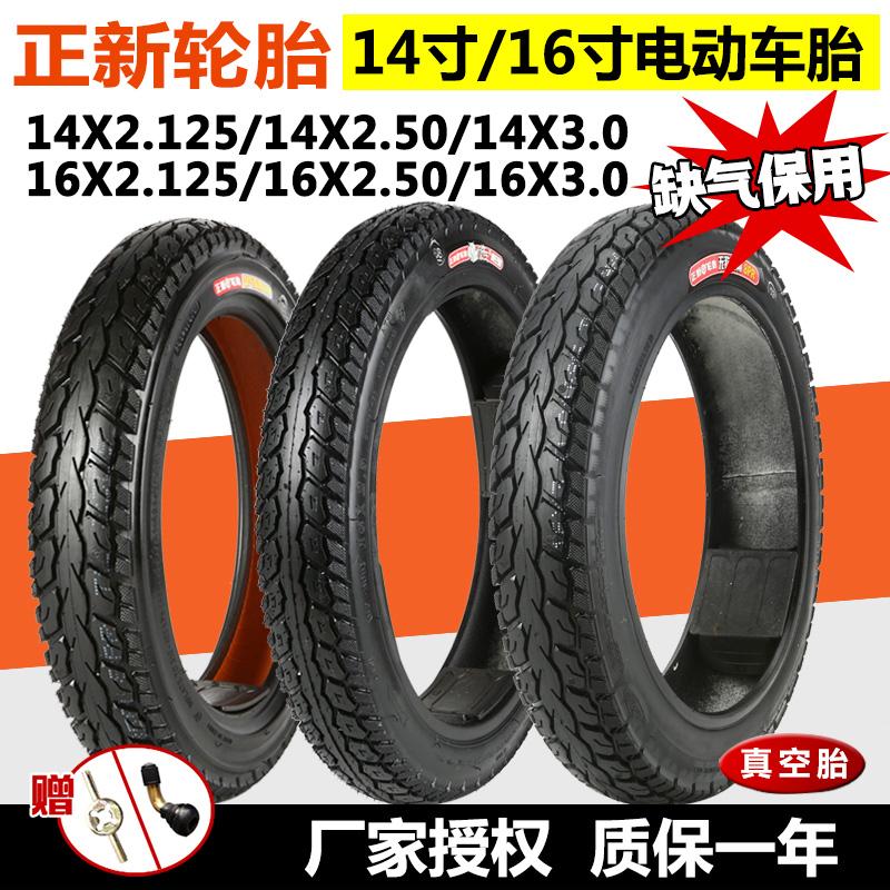 正新轮胎电动车真空胎14X2.125/2.50,16X2.125/2.50/3.0加厚抗扎