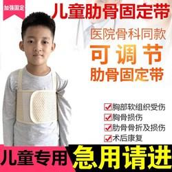 收肋骨外翻矫正器儿童女性束腰带肋骨骨折固定绷带男士胸椎矫形器