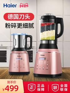 海尔破壁机家用全自动静音多功能料理机加热大容量早餐豆浆机