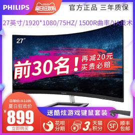 飞利浦27英寸271E1SCW曲面高清显示器75Hz 电竞游戏ps4液晶显示屏图片