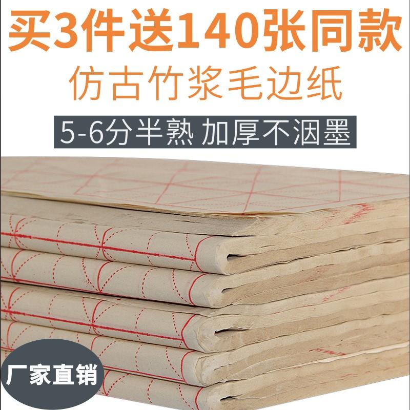 Бумага из бамбука Артикул 638337873808