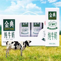 伊利金典低脂纯牛奶学生儿童原味送礼小学生高钙办公室盒装老人