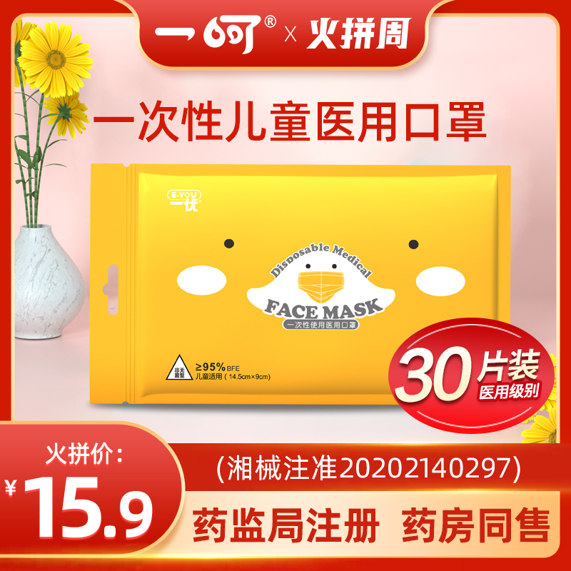 Yiha disposable medical mask for children medical three-layer protective mask medical care non independent ventilation summer