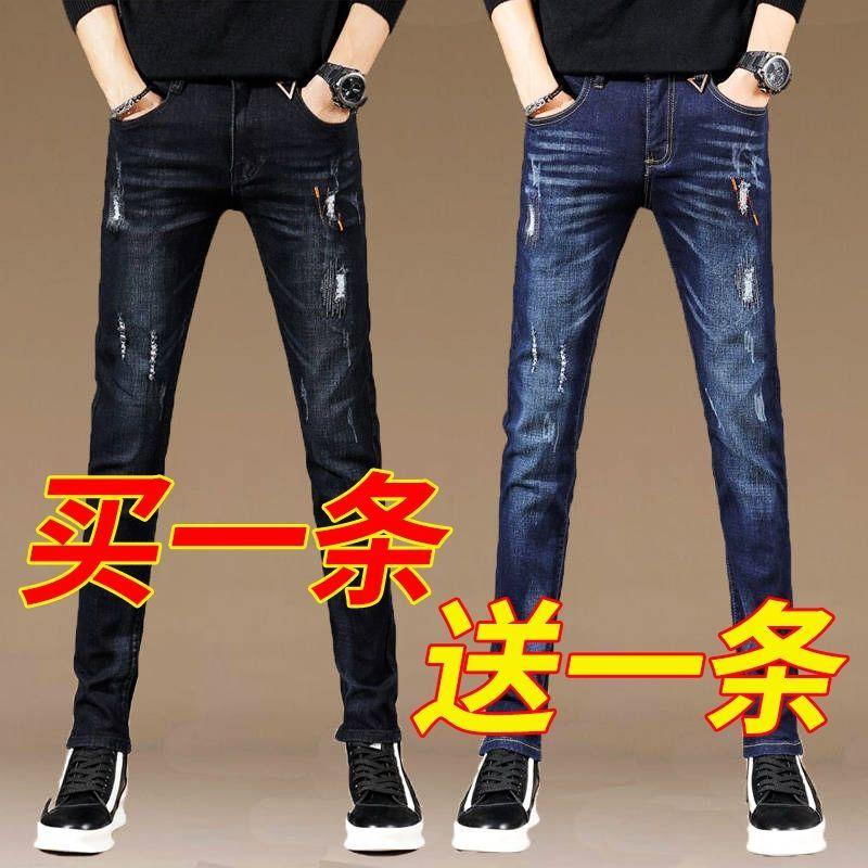 【买一送一】男士夏季修身直筒破洞牛仔裤