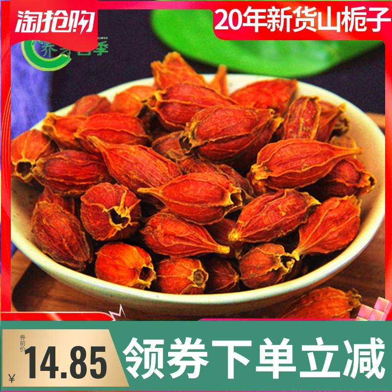 野生栀子500g栀子果泡茶黄栀子山栀子红栀子粉中药材上色食用卤肉