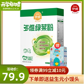伊威婴幼儿多维绿菜粉 儿童蔬菜粉六个月以上宝宝辅食105g*1盒图片