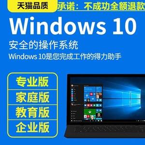领1元券购买win10专业版激活码w7系统中文密匙