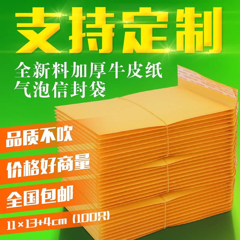11*13+4(100只)加厚黄色纸气泡信封袋防震小包装纸泡袋定制