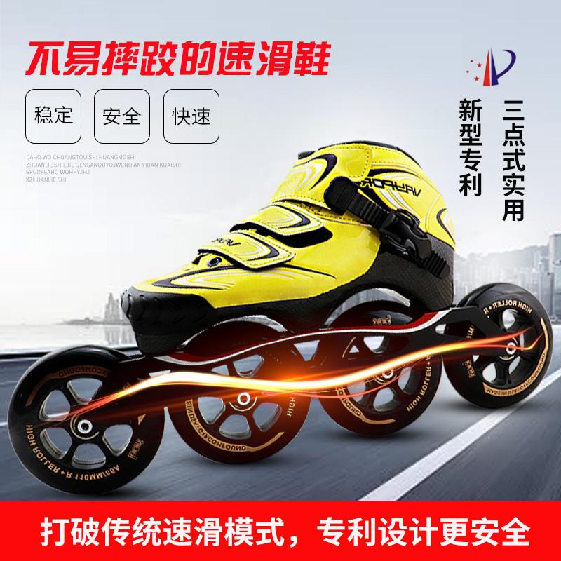 专业三点式速滑轮滑鞋儿童竞速鞋