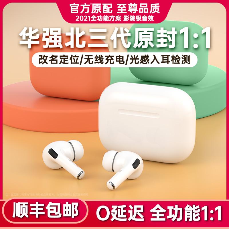 真无线苹果小米oppo华为vivo耳机评价好不好